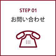 step01お問い合わせ