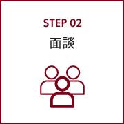 step02面談