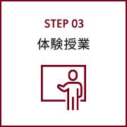 step03体験授業