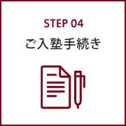 step04ご入塾手続き