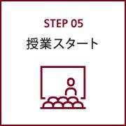 step05授業スタート